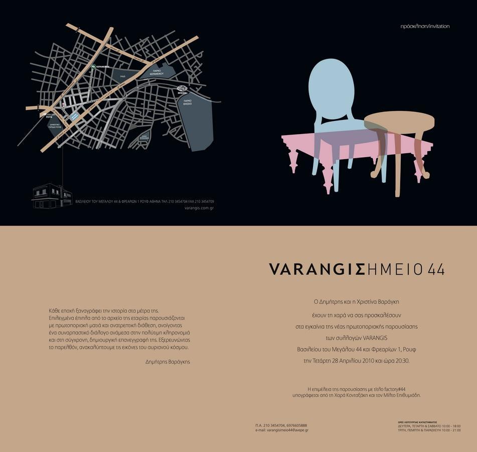 varangis-campaign_hara-kontaxaki-16